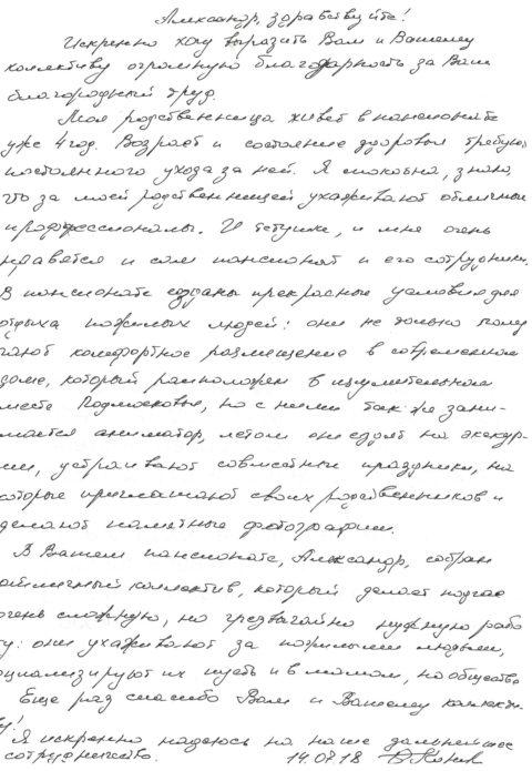 Отзыв-Конева