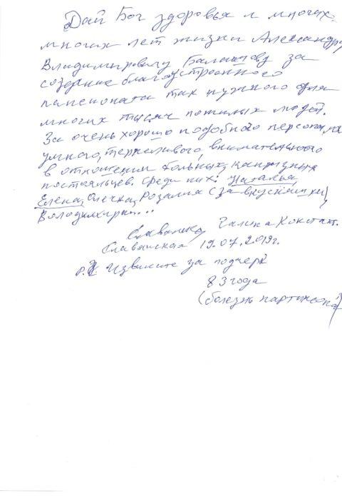 Отзыв Славянская